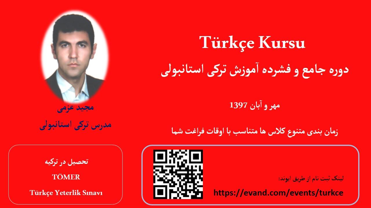 آموزش فشرده و جامع آموزش ترکی استانبولی در تهران