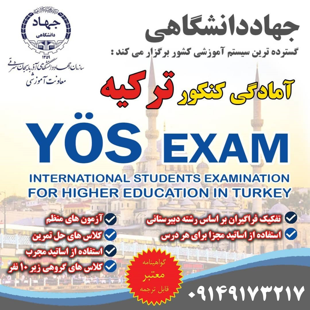 کلاس یوس دوره یوس کنکور ترکیه ترکی استانبولی تحصیل در ترکیه دوره یوس آزمون یوس تبریز آبرسان